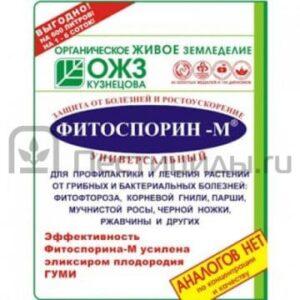 ФИТОСПОРИН–М УНИВЕРСАЛЬНЫЙ биофунгицид, порошок 10 г.