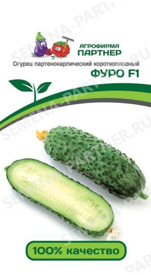 ПАРТНЕР ОГУРЕЦ ФУРО F1 ^(5ШТ) 2-НОЙ ПАК