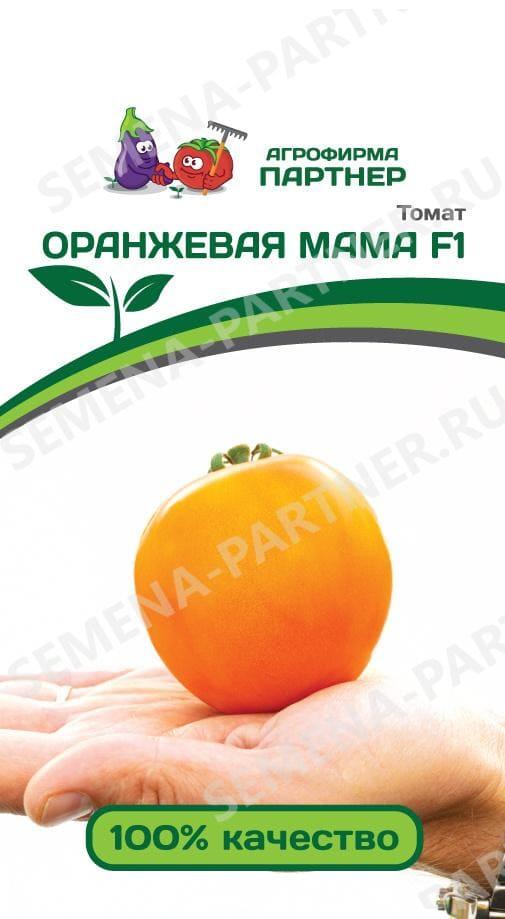 ПАРТНЕР ТОМАТ ОРАНЖЕВАЯ МАМА F1 ^(0,05Г) 2-НОЙ ПАК.