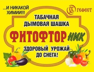 "Табачная шашка ""ФИТОФТОРНИК"""